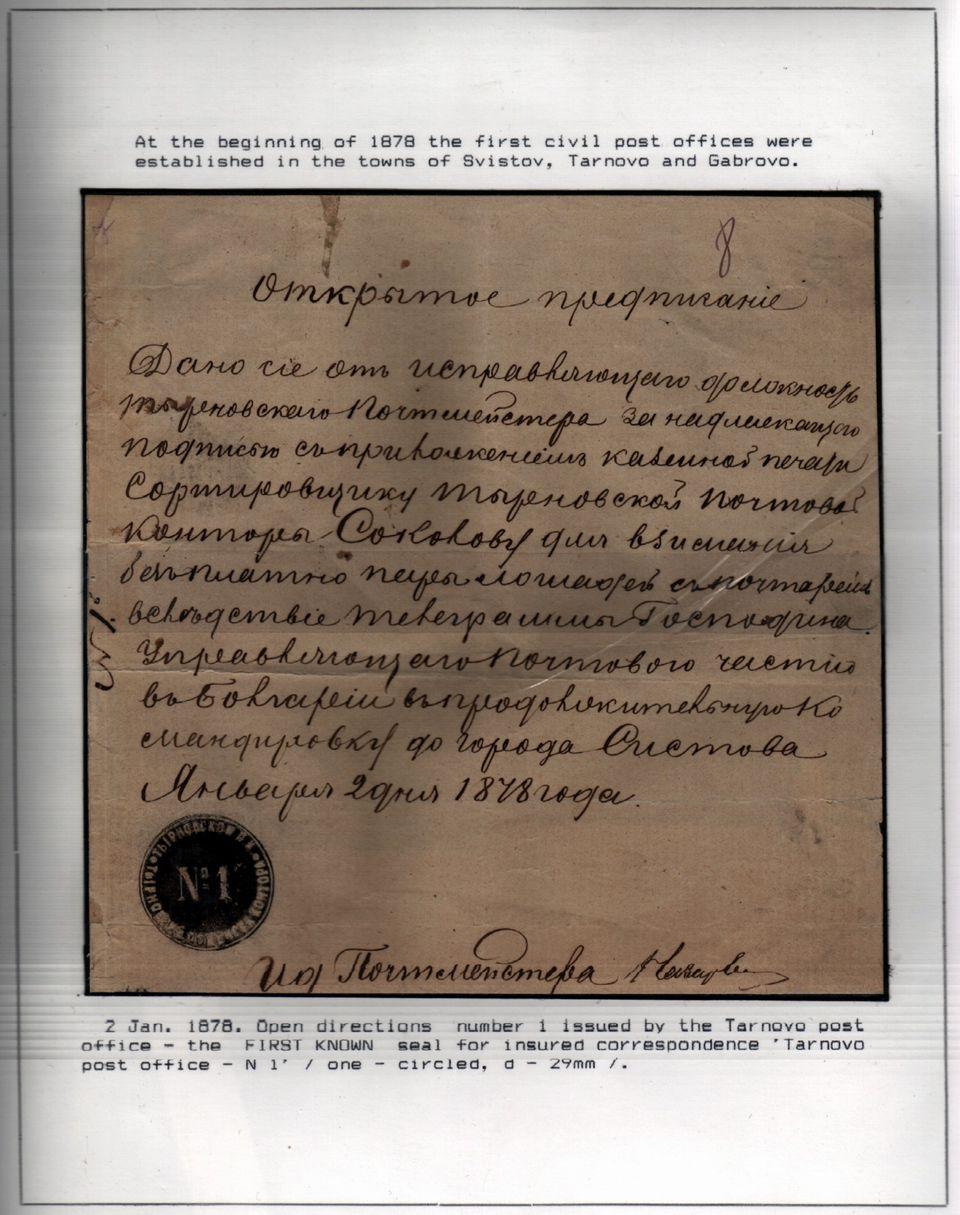 Philatelistisches Exponat: POSTDIENSTE IN FÜRSTENTUM BULGARIEN 1877-1908