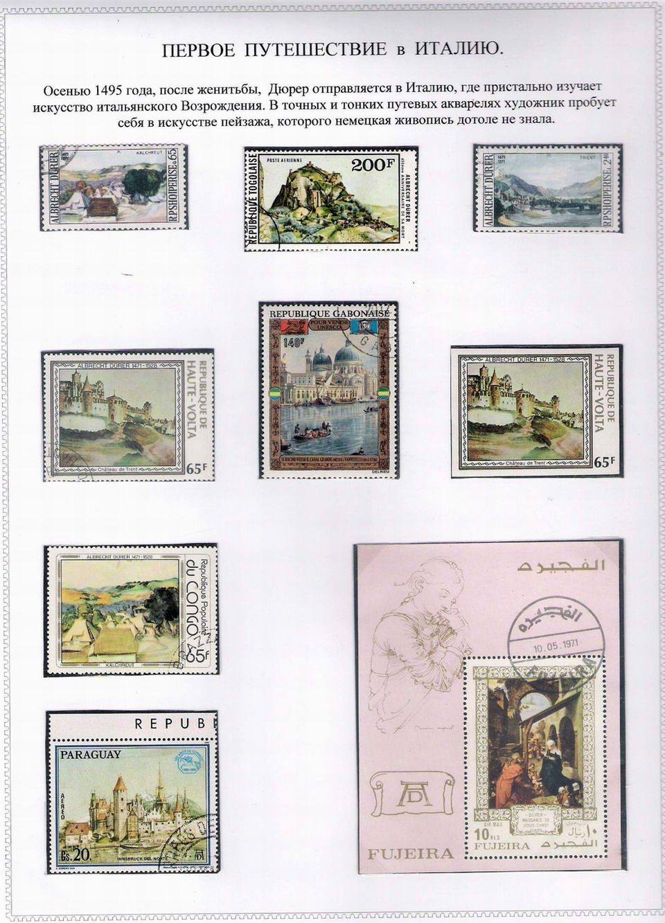 Дюрер и его рисунки