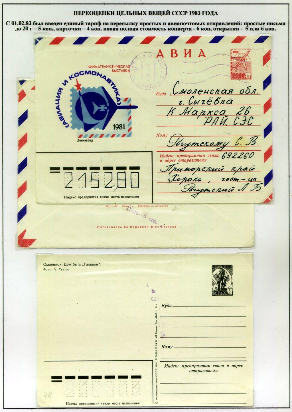 Когда изменятся тарифы почты России 88